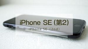 iPhone XSを手放し、iPhone SE(第2世代)に機種変更した理由は?