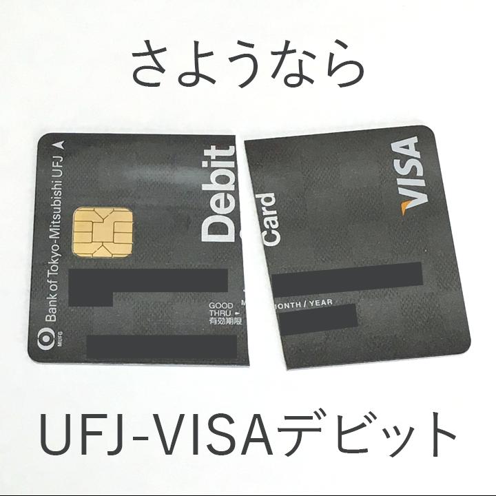 さようならUFJ-VISAデビット
