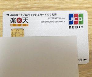 楽天銀行JCBデビット