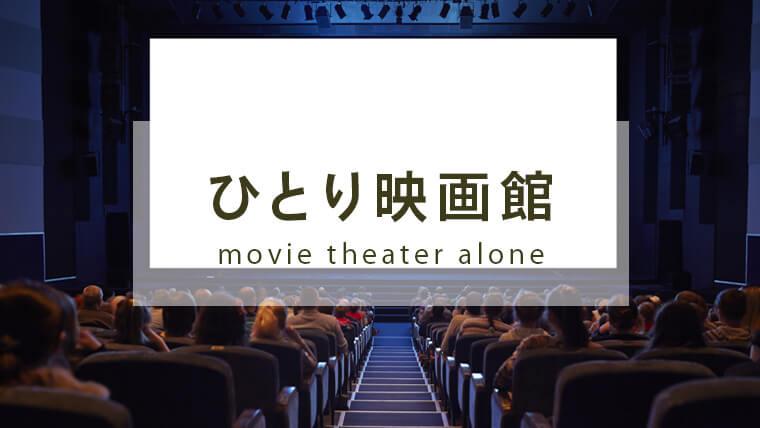 ひとり映画館