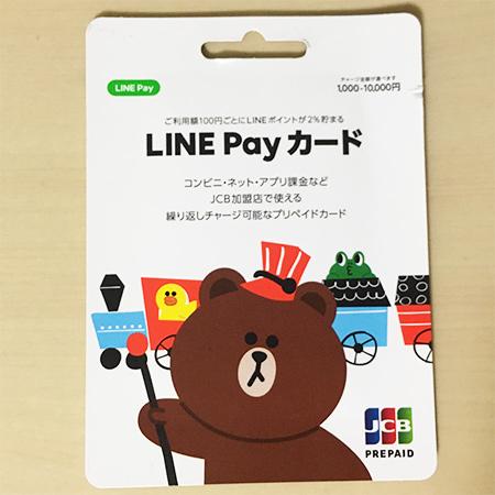 コンビニLINEpayカード