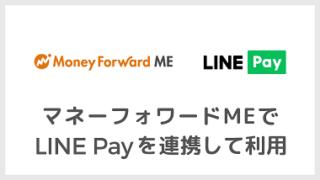 LINE PayをマネーフォワードME連携して利用