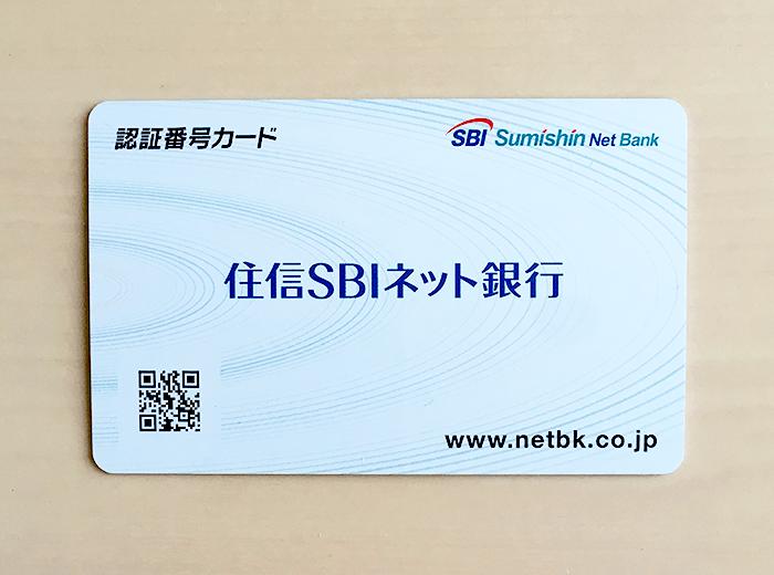 認証番号カード
