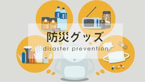 【災害対策】防災グッズとして、ひとり暮らしが備えるものは?