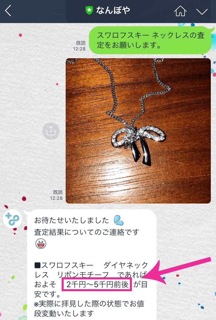 スワロフスキーLINE査定