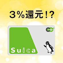 【終了】還元率3%!Kyash VISAリアルカードとApple Pay Suicaコラボ