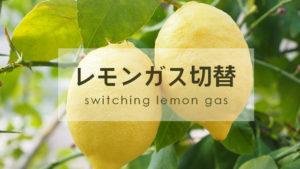 レモンガスへ申込み、都市ガス会社を東京ガスから切り替え