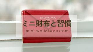 ミニ財布と習慣