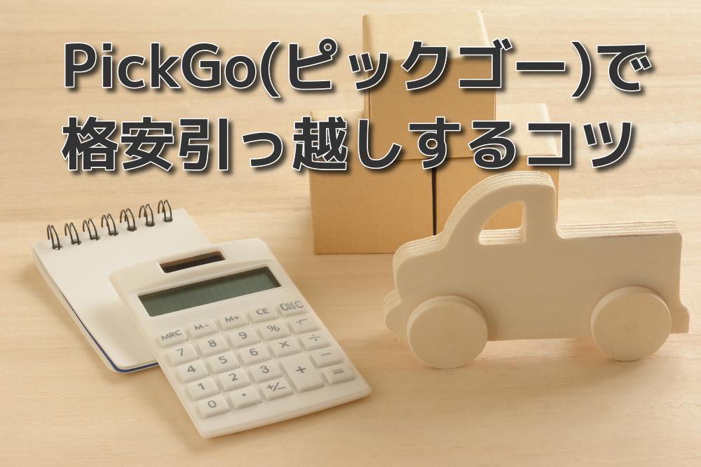 PickGo