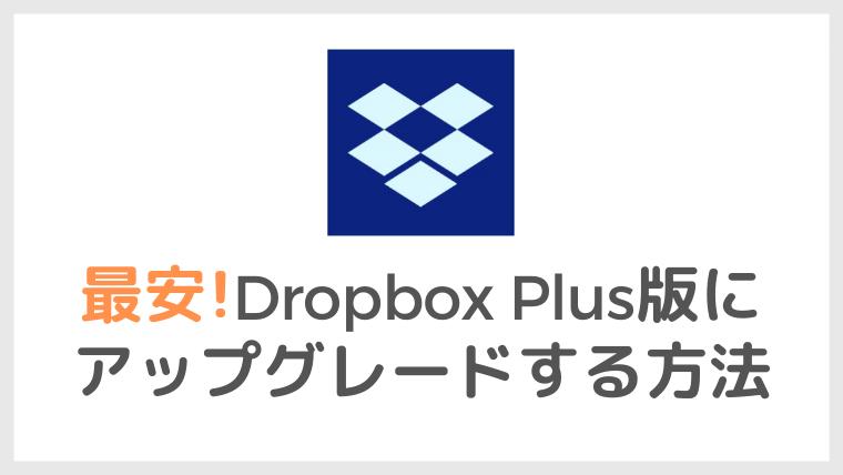 最安!Dropbox Plus版にアップグレードする方法