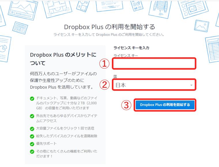 Dropboxのライセンス入力画面