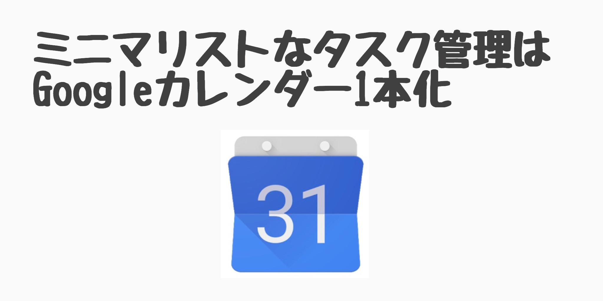 ミニマリストなタスク管理はGoogleカレンダー1本化