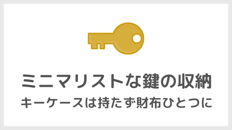 ミニマリストな鍵の収納、キーケースは持たず財布ひとつに