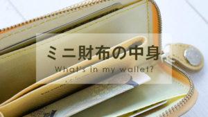 ミニ財布と中身を公開!たった5ヶ月でミニ財布を買いかえた訳は?