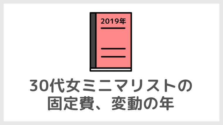 【2019年】30代女ミニマリストの固定費、変動の年