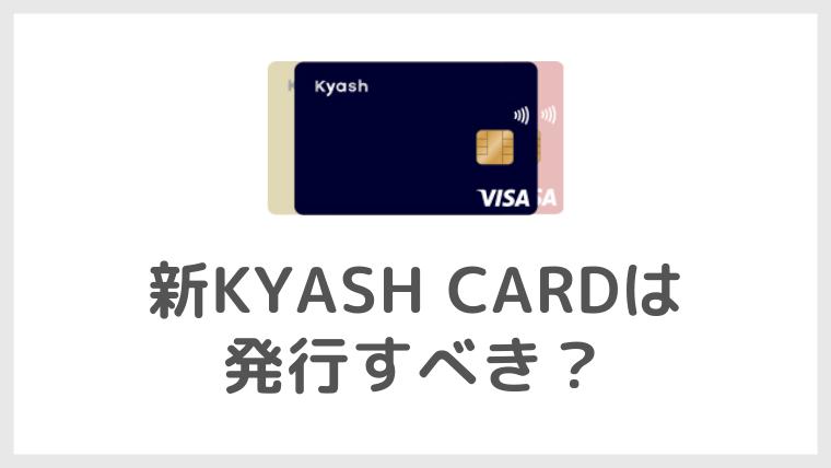 新しいKyash Card(キャッシュ カード)は発行すべき?1%還元?手数料は?