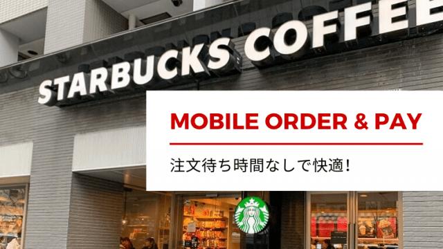 スターバックスアプリで事前注文(Mobile Order & Pay)!時間を効率利用