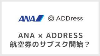 ANA×ADDress航空券のサブスク