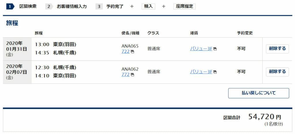 ANA羽田→千歳便