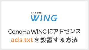 ConoHa WINGにアドセンスads.txtを設置する方法