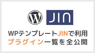 JINテンプレートで使っているWordPressプラグインを全公開