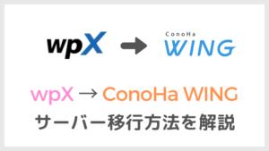 wpXからConoHa WINGへWordPressのサーバー移行方法を解説