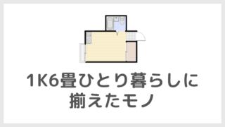 ワンルーム(1K6畳)でひとり暮らしを始めるのに揃えたモノ