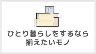 【妄想】ワンルームでひとり暮らしを始めるなら揃えたいモノ