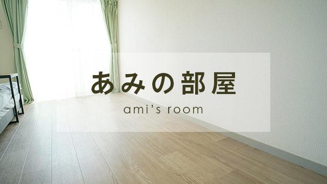 あみの部屋