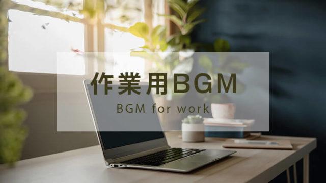 【作業用BGM】YouTube作業用広告なしBGMまとめ