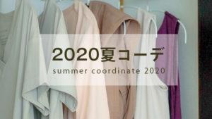 【全9着】2020夏コーデ&クローゼット、イエベ春×骨格ナチュラルのシンプルな着回し