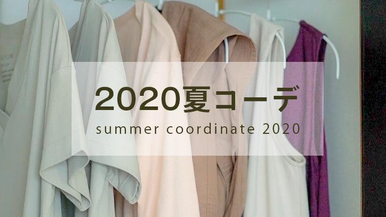 2020夏コーデ