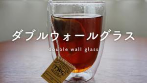 ボダム(BODUM)のダブルウォールグラス パビーナは1個で2役マグカップ要らず