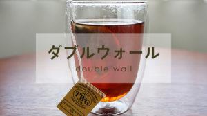 ボダム(BODUM)のダブルウォールグラスは1台2役マグカップ要らず