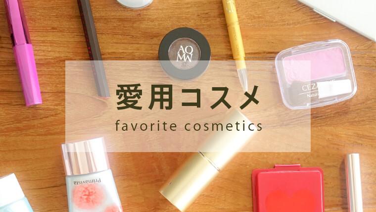 【愛用コスメ】イエベ春タイプ&ナチュラルメイク派の化粧品のすべて