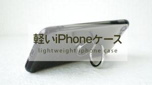 iPhoneのリング付きケース、軽量でフィット感もコスパも良いケースの感想