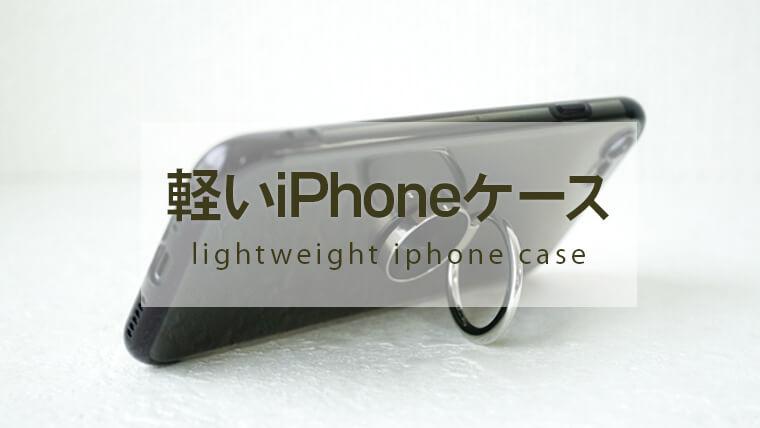 軽いiPhoneケース