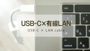 MacBook Pro 16を有線LANケーブルで光モデムへ接続するのに必要なもの