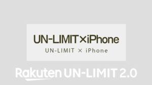 楽天UN-LIMIT、iPhone