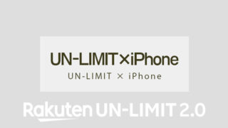 楽天UN-LIMIT、iPhone
