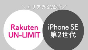 Rakuten UN-LIMITでiPhoneSE 第2世代を使い、楽天圏外でSMS受信する方法
